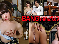 BANG The Boss Wife